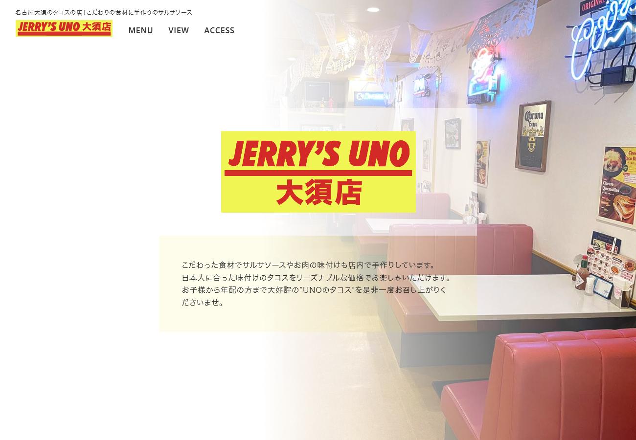 ジェリーズ UNO(ウノ) 大須店